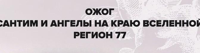 Регион 77 / Ожог / Сантим и Ангелы на краю вселенной / 02.10.15