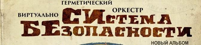 СИстема БЕзопасности. Презентация нового альбома «Противоядие»