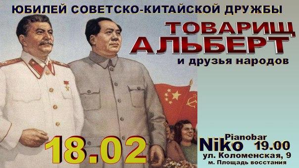 товарищ Альберт и друзья народов