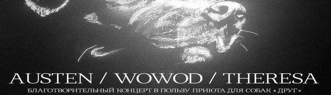 AUSTEN/WOWOD/THERESA: концерт для приюта «ДРУГ»