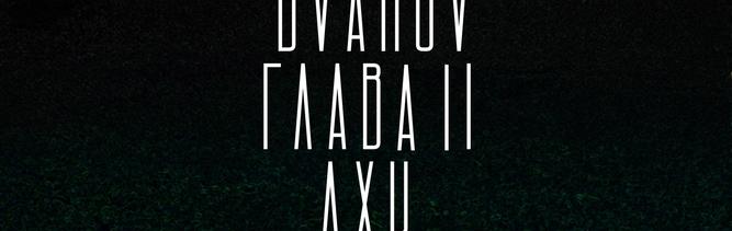 DVANOV | АХК | ГЛАВА II @ Ласточка 04.11.20