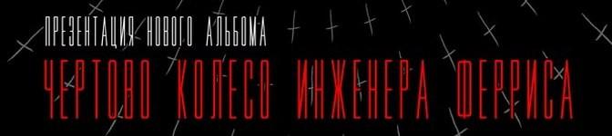 09/05 ЧКИФ: ДОМ КОТОРЫЙ ПОСТРОИЛ JERK 2015 (СПб)