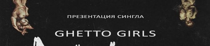 GHETTO GIRLS | 11.06 — СПб @ MOD summer terrace