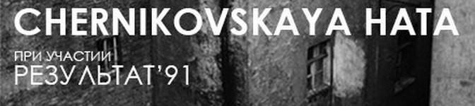 CHERNIKOVSKAYA HATA | 19/07/15 | Ионотека