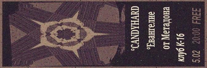 CandyHard + Евангелие от Метадона 05.02 К-16