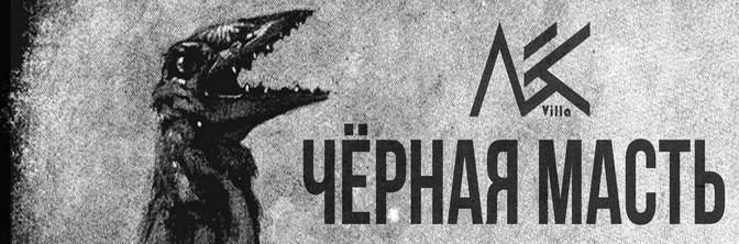 ЧЁРНАЯ МАСТЬ IV | 28.07 ЛЕС VILLA
