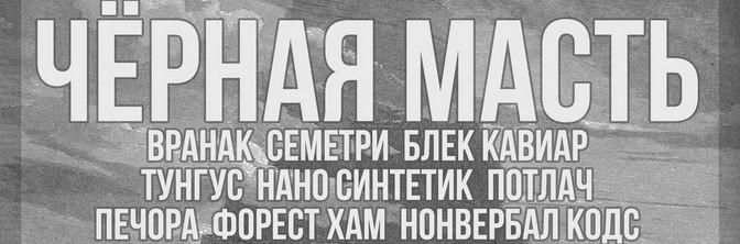 ЧЁРНАЯ МАСТЬ VI | 06.10 ЛЕС VILLA (СПБ)