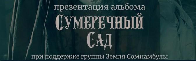 Сумеречный сад / Презентация альбома / Ионотека 30.12.18